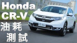 【油耗測試】Honda Cr-V - 150km 油耗實測