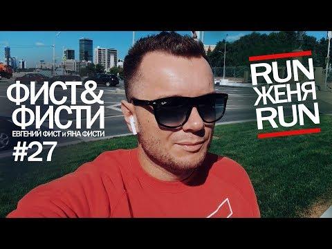 """Фист и Фисти #27 """"Run Женя Run"""". Арбат. Владлена Варламова. Таня Батова."""