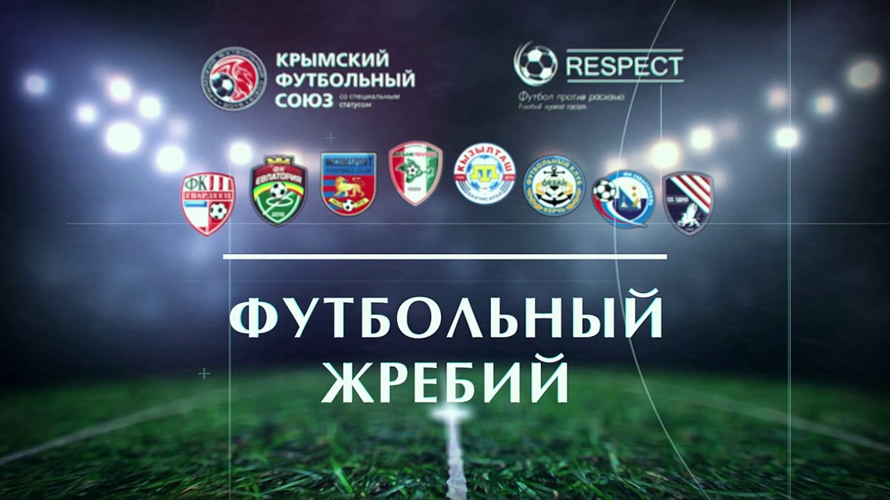 Крымский футбольный союз онлайн матчей [PUNIQRANDLINE-(au-dating-names.txt) 21