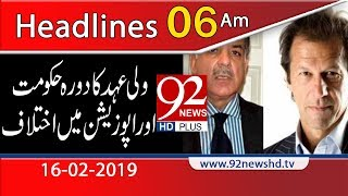 News Headlines | 6:00 AM | 16 February 2019 | 92NewsHD