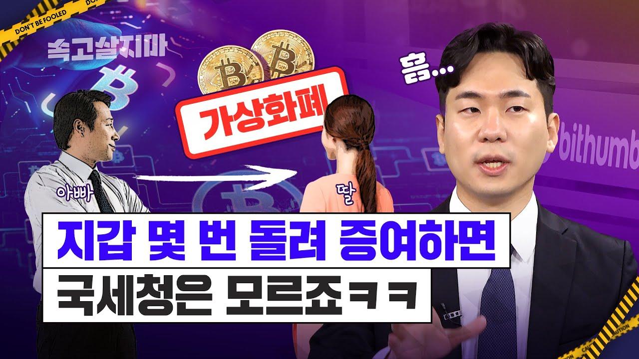 '몰래몰래' 비트코인 증여, 현금 증여 감시망을 피하는 대안일까[비트코인과 세금②]