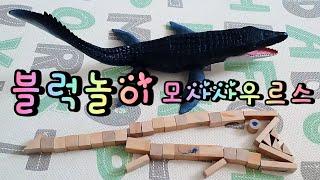 쥬라기월드 대왕 모사사우루스 블럭으로 모사사우르스 만들기 놀이 Funny Toy Block