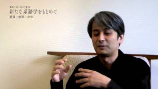 「新たな系譜学をもとめて」展 高谷史郎(ダムタイプ)インタビュー