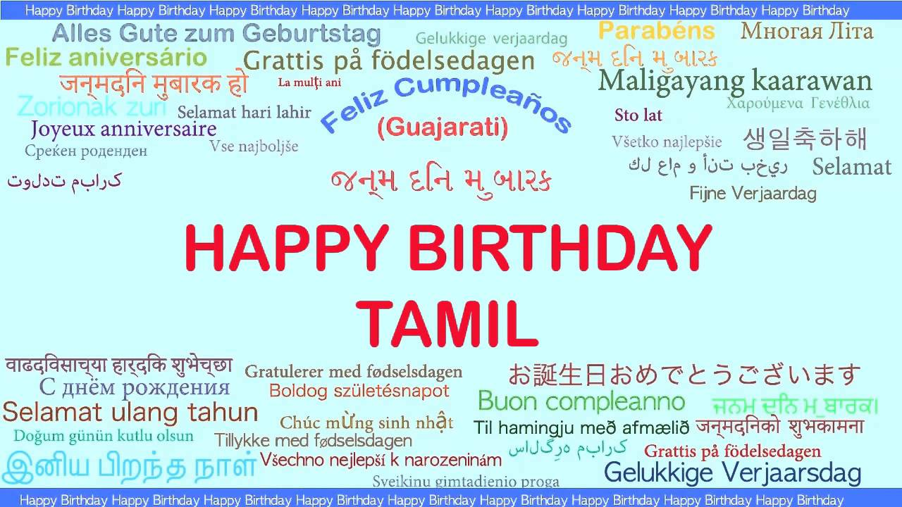 Tamil Languages Idiomas Happy Birthday Youtube