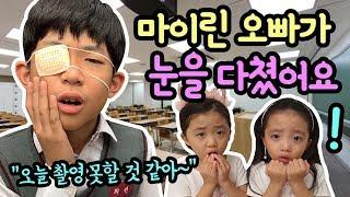 마이린 오빠가 학교에서 눈을 다쳤어요 ㅠㅠ (오늘 유튜브 촬영 못한데요) feat. 뚜아뚜지 몰래카메라 | 마이린 TV