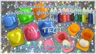 Блестки для ногтей, забавные формы для риса и яиц + ТЕСТ. Посылка из Китая №196(Разверни ツ Много интересных недорогих вещей, включая подобные (и даже с бесплатной доставкой) можно купит..., 2015-02-03T09:30:00.000Z)