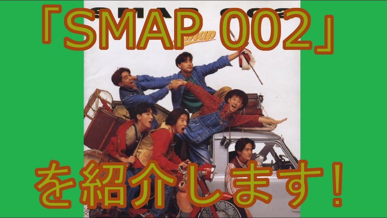 特別紹介007】「SMAP 002」を紹...