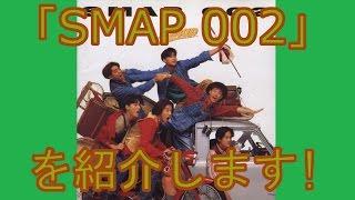 【特別紹介007】「SMAP 002」を紹介します!