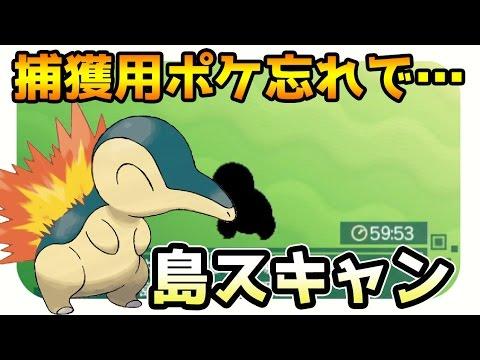 【ポケモンサンムーン実況】QRコードで島スキャン「ヒノアラシ」日曜日メレメレ島【Pokémon Sun and Moon】