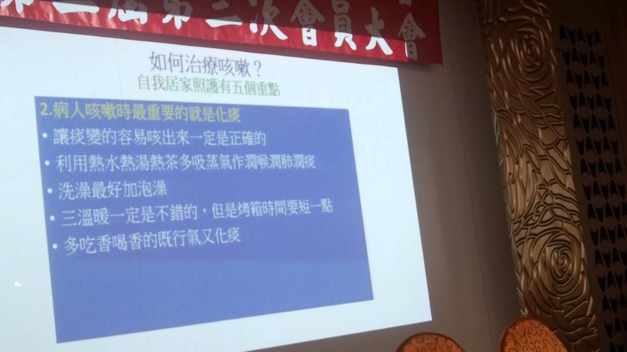 羅仕寬醫師-吉康耳鼻喉科-醫學講座-主題-咳嗽警報-第二集 - YouTube