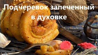 Подчеревок в духовке самый вкусный рецепт с фото. Как приготовить запеченный  подчеревок