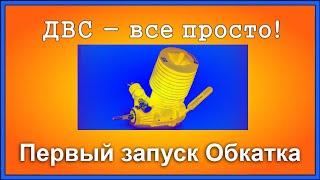 Первый запуск и обкатка Нитро модели [ДВС - Все просто](Первое видео из обучающего курса