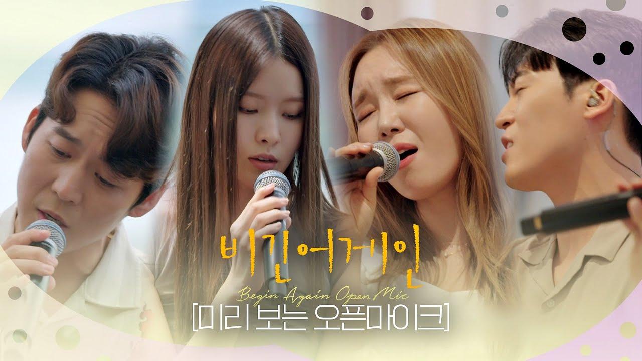 [미리 보는 오픈마이크] 등장부터 심장을 뛰게 하는 레전드들의 버스킹💛 매주 월/수 저녁 6시 유튜브 공개 | 비긴어게인 오픈마이크 7/26 (월) 밤 12시 20분 JTBC 방송