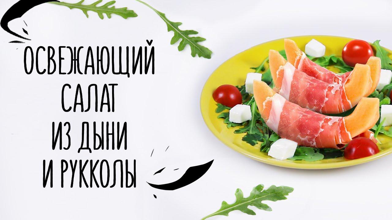 Освежающий салат из дыни и рукколы. Удивительное сочетание!