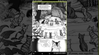 """Коты - Воители, 2 книга """"Путь Горелого"""" Племя в нужде"""