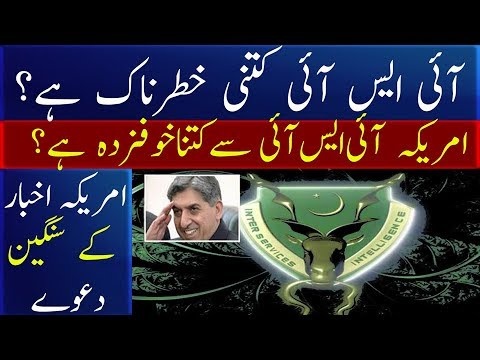 Chief of ISI Pakistan aggrassive reply to America