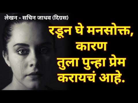तुला रडून मोकळं व्हावंच लागेल । मराठी कविता । Marathi Kavita Prem   Sad Poem In Marathi  