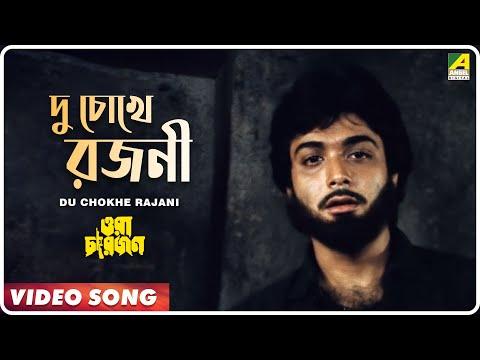 Du Chokhe Rajani   Ora Char Jon   Bengali Movie Song   Kishore Kumar