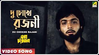 Du Chokhe Rajani | Ora Char Jon | Bengali Movie Song | Kishore Kumar