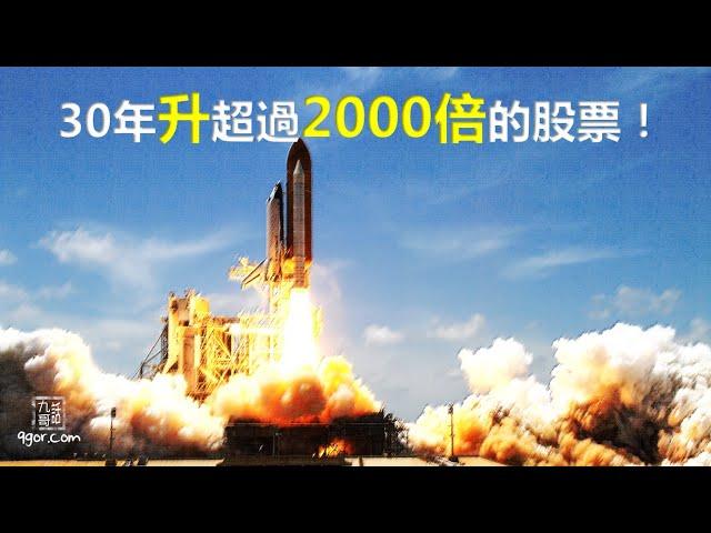 201213 九哥周報:30年升超過2000倍的股票!