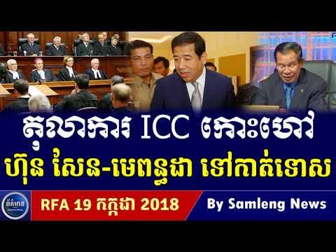 ICC អូស្រ្តាលី កោះហៅលោក ហ៊ុន សែន និង មេពន្ធដា នៅកម្ពុជា, Cambodia Hot News, Khmer News