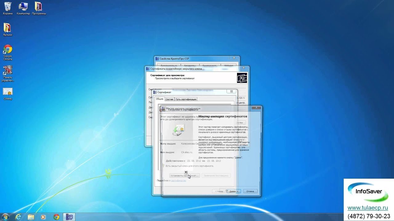 Подключение к «ЕГАИС Розница» с помощью крипто-ключа Рутокен ЭЦП .