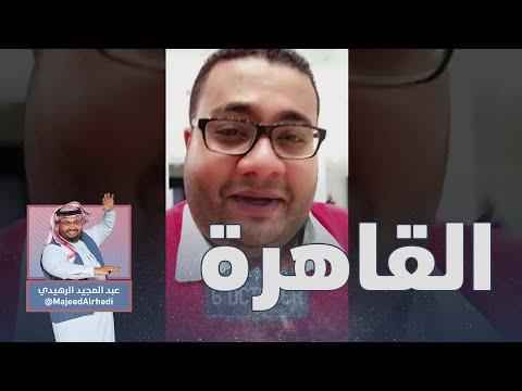 عبدالمجيد الرهيدي - القاهرة