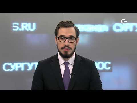 Новости. Сургут 24. 09.12.2020
