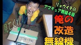 俺の改造無線機!【箱入り】リョウイチのアマチュア無線4級(笑) thumbnail