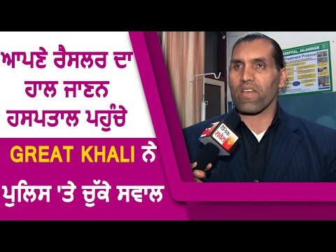 Exclusive: अपने Wrestler का हाल जानने Hospital पहुंचे The Great Khali ने Police पर उठाए सवाल