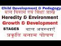 CHILD DEVELOPMENT & PEDAGOGY ! STAGES ! GROWTH & DEVELOPMENT ! HEREDITY ! ENVIRONMENT