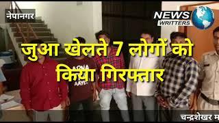 नेपानगर पुलिस ने जुआ खेलते 7 लोगों को किया गिरफ्तार, बड़ी कार्यवाही News Writters