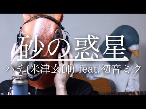 【ウマすぎ注意⚠︎】砂の惑星/ハチ(米津玄師) feat.初音ミク 鳥と馬が歌うシリーズ