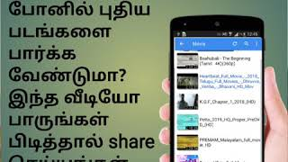How to download new tamil movies in mobile
