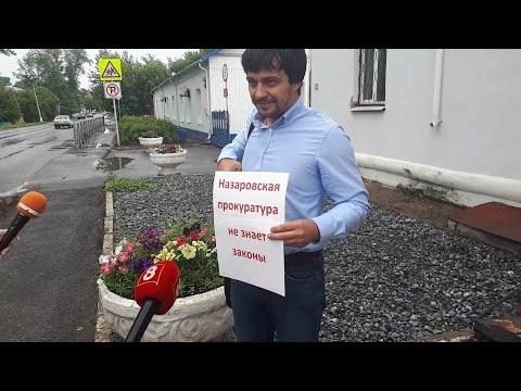 Пикет возле Назаровской прокуратуры, встреча с прокурором и итог