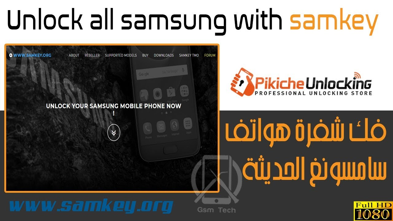 [ New ] Unlock All Samsung Phone With Samkey 2018 by Gsm Tech