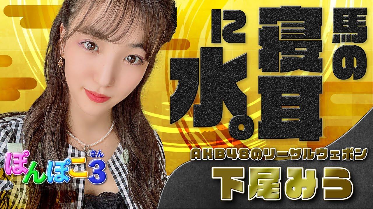 AKB48 / OUC48プロジェクト「ぽんぽこ3(さん)」20200710