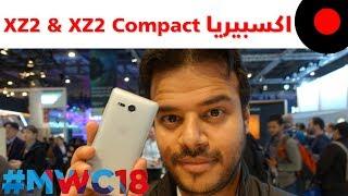 نظرة على ابرز مزايا وخصائص هواف سوني اكسبيريا الجديدة Sony Xperia XZ2 & XZ2 Compact