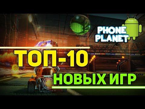 ТОП-10 Самых лучших игр на ANDROID 2017 Скачать бесплатно - Выпуск 53 PHONE PLANET