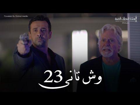 مسلسل وش تاني حلقة 23 HD كاملة