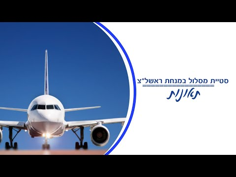 """סופר דריפטר - ירידה מהמסלול במנחת ראשל""""צ"""