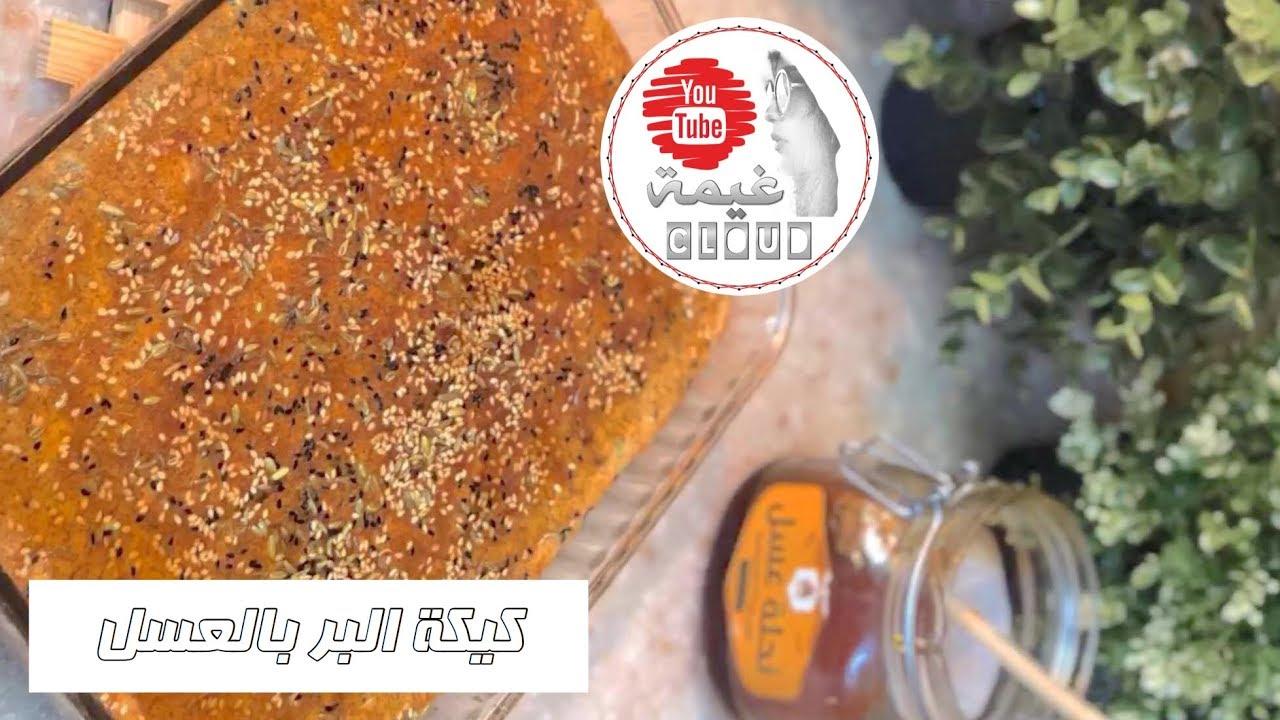 كيكة البر بالعسل خاصه للأجواء الشتوية طريقة ابداع تونة Youtube