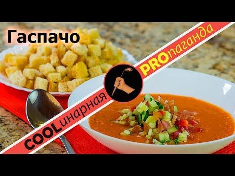 Гаспачо (холодный томатный суп) - испанская окрошка. Классический рецепт постного супа