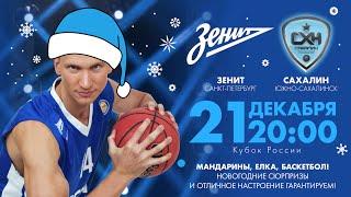 Баскетбол, Кубок России. «Зенит» — «Сахалин»