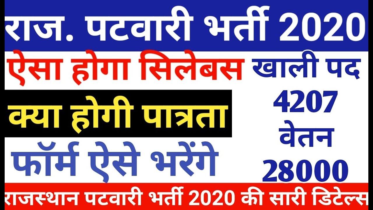 Image result for rsmssb patwari online form 2020 syllabus