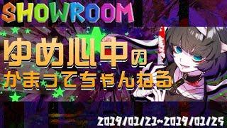 【SHOWROOM】ぼっち飯回避配信【2019/1/21~1/25】