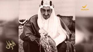 سيرة الملك فيصل بن عبدالعزيز آل سعود في برنامج الراحل مع محمد الخميسي