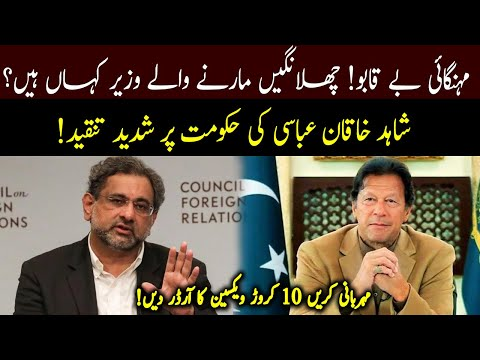Shahid Khaqan Abbasi media talk in Islamabad | 04 May 2021 | 92NewsHD