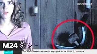 Другие новости России и мира за 27 августа - Москва 24