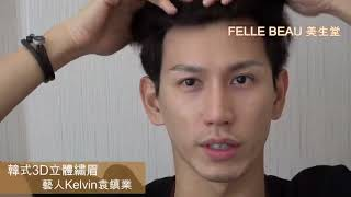 TVB Kelvin Men's Korean 3D Micro-blading Eyebrow 3 months after